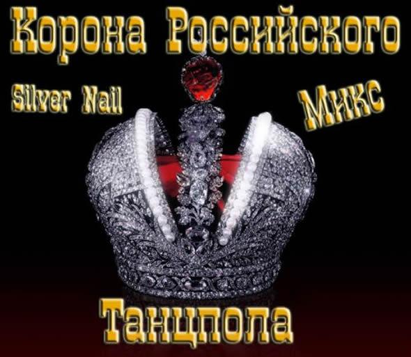 «Корона Российского Танцпола Микс» Большая благодарность всем музыкантам и артистам, чье творчество я использовал при создание микса!