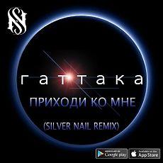 Позитивный ремикс на трек группы ГАТТАКА!